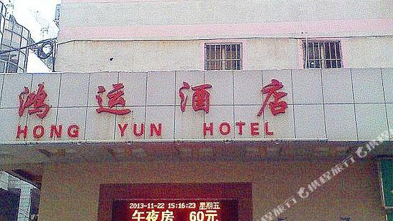 Hongyun Hotel