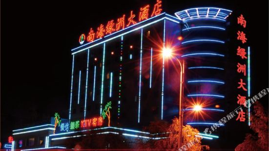 Nanhai Lvzhou Hotel