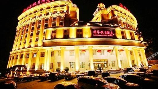 Xinhua Holiday Hotel
