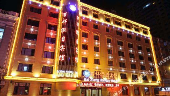 百祥假日賓館(哈爾濱中央大街店)