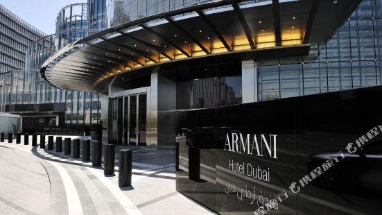 아르마니 호텔 두바이