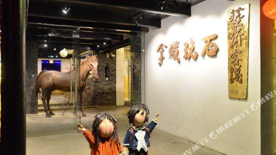 Natie Wanshi Art Inn