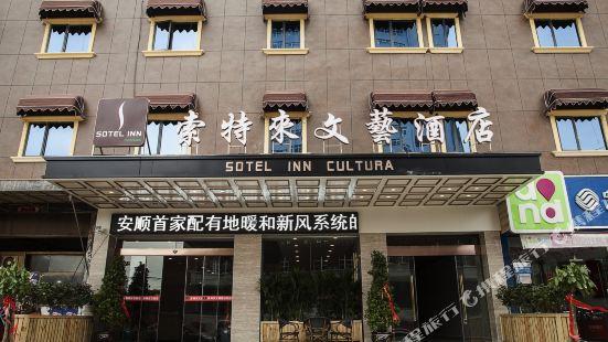 Sotel Inn Cultura (Anshun Wudangshan Road)