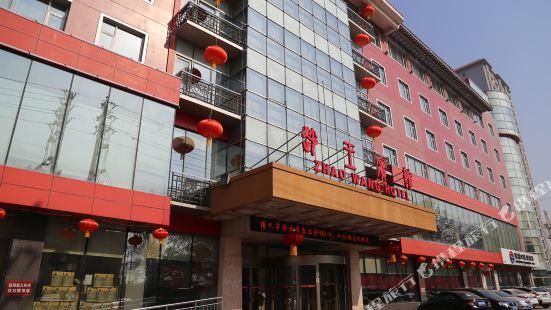 Handan Zhaowang Hotel