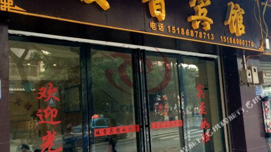 榕江暖香賓館