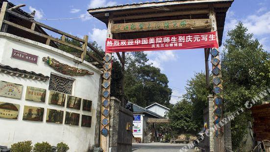 慶元三山根博園客棧