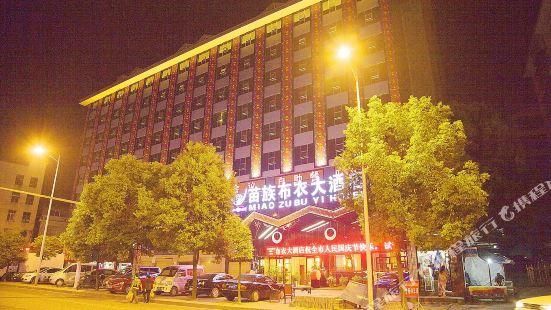 吉首苗族布衣大酒店