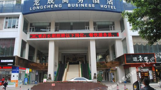 Longcheng Business Hotel