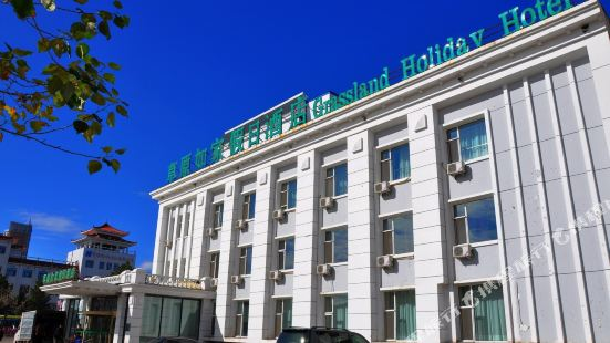 그래스랜드 홀리데이 호텔