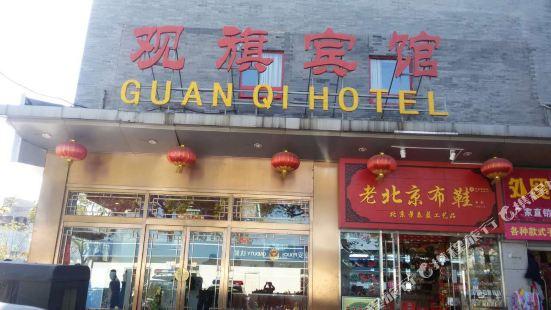 Guan Qi Hotel (Beijing Qianmen)