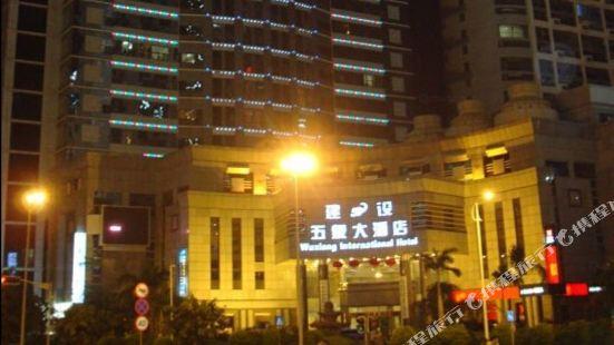 우시앙 인터내셔널 호텔