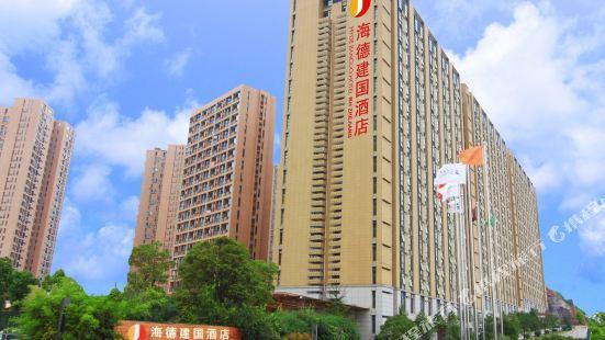 東陽海德建國酒店