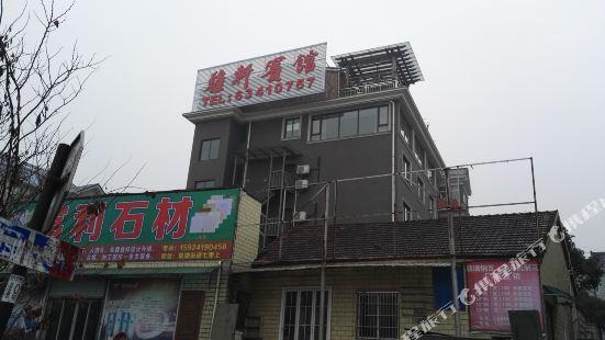 Yaxuan Hostel