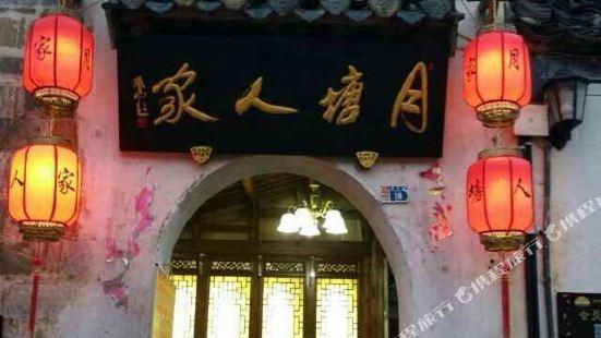 Hongcun Yuetang Renjia Inn