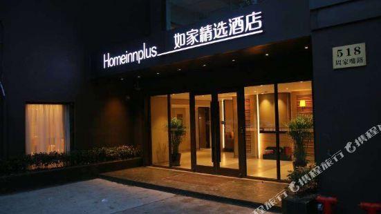 Home Inn Plus (Shanghai North Bund Zhoujiazui Road)