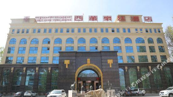西藏豪廷酒店