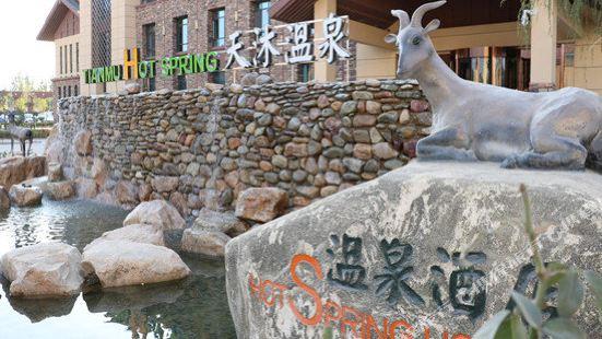 銀川天沐温泉酒店