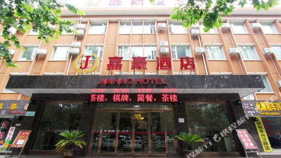 漢中嘉豪酒店