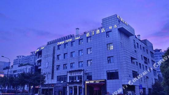 桔子酒店精選(成都環球中心店)