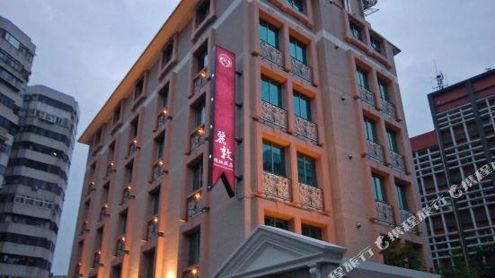 台北麗敦精緻旅店