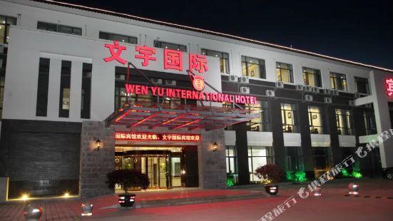 Wenyu International Hotel