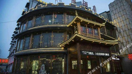 Yujing Business Hotel (Heze Heping Road)