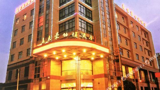 舟山息耒豪仕頓酒店