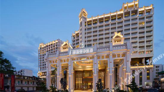 비촨 쿵중 핫 스프링 호텔