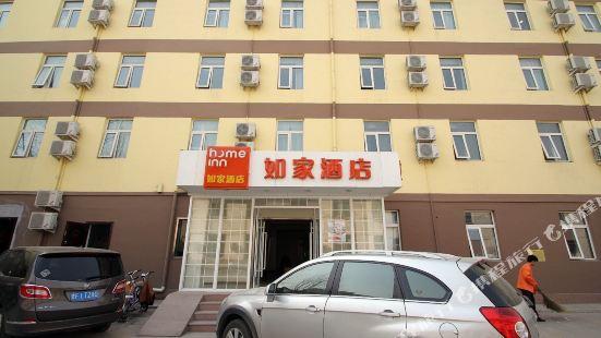 如家酒店(濟南山師東路店)