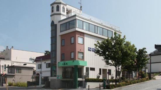 八幡阪酒店