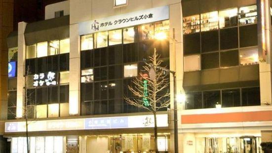 小倉皇冠山酒店