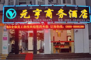 丽江元亨商务酒店(标准大床房)