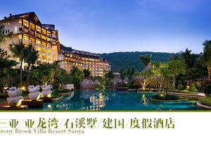 三亚亚龙湾石溪墅建国度假酒店(花园房+情侣套餐)
