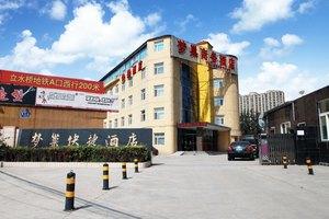 北京梦巢商务酒店(高级房-3小时)