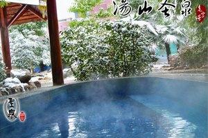 南京汤山圣泉温泉城(温泉门票)