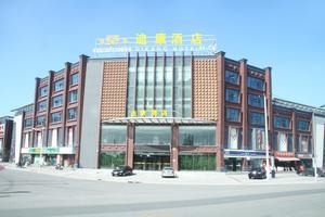 迪康凯莱悦享酒店(秀沿店)高级标准房+迪士尼接送