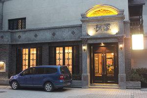 长沙和平里饭店(老上海主题)(单人早餐)