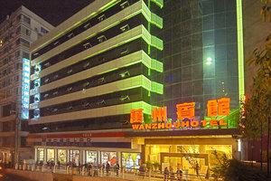重庆万州宾馆(特价房)