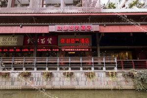 杭州鼎御商务酒店(普通大床房)