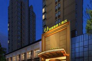 武汉香槟国际大酒店(【含早】豪华大床房)