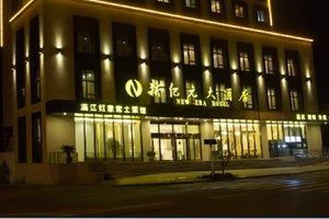 新纪元大酒店(南京高淳店)标准房+双早