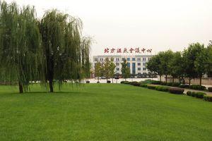 北京北方温泉会议中心(【携程专属】标准间+双人温泉)