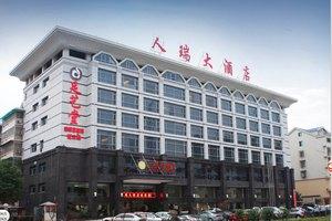 长沙人瑞大酒店(【含早】豪华房)