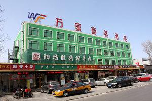 北京万家商务酒店(【免费接送机】标准双床间)