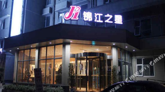 Jinjiang Inn (Jingzhou Beijing Middle Road Coach Station)
