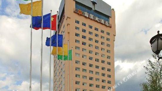 黑河商貿大酒店