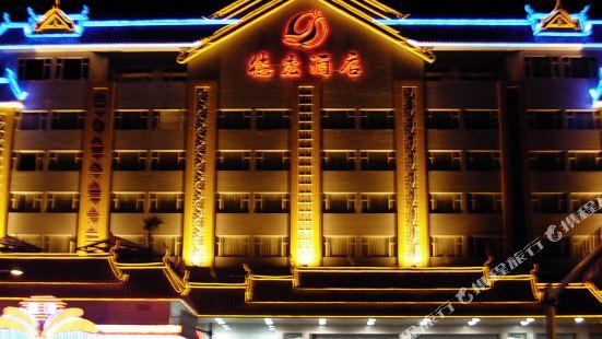 Dehong Hotel
