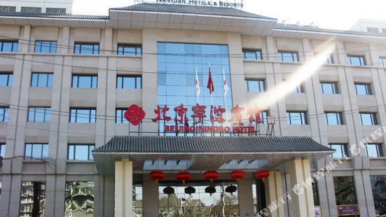 베이징 닝보 호텔
