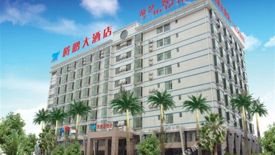 海南騰鵬大酒店