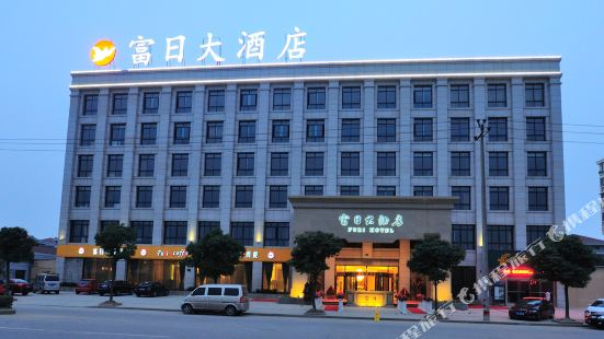 諸暨富日大酒店